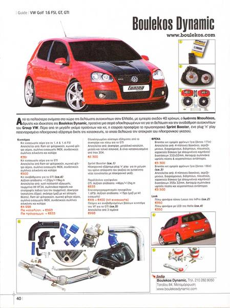 AUTO NEA Magazine Issue 1 (GREECE)